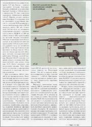 По устройству германские пистолеты-пулемёты МР.40 и МР.41 довольно...
